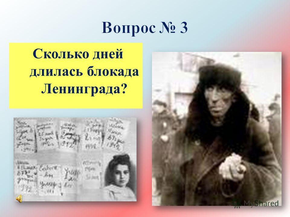 Сколько дней длилась блокада Ленинграда ?