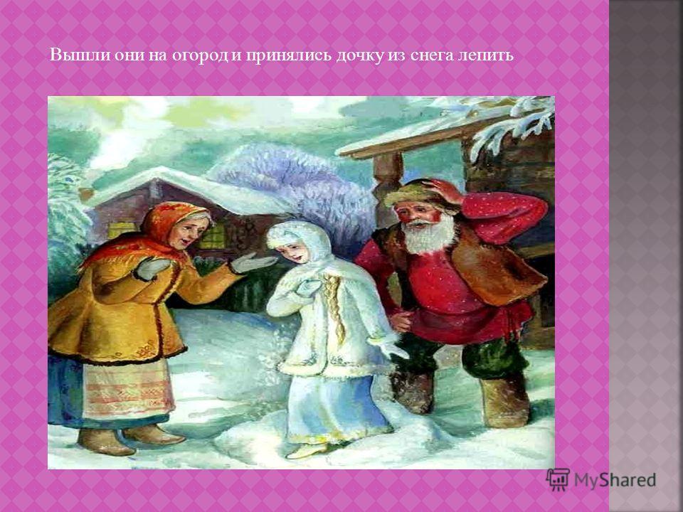 Вышли они на огород и принялись дочку из снега лепить