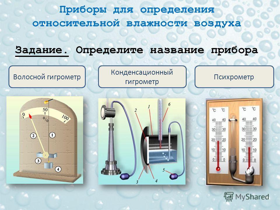 Приборы для определения относительной влажности воздуха Задание. Определите название прибора Волосной гигрометрПсихрометр Конденсационный гигрометр