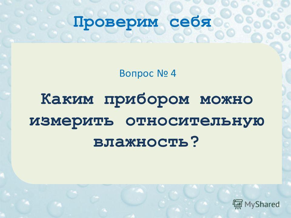 Вопрос 4 Каким прибором можно измерить относительную влажность? Проверим себя