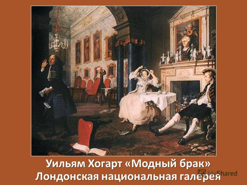 Уильям Хогарт «Модный брак» Лондонская национальная галерея