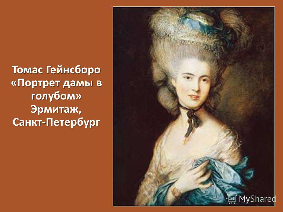Томас Гейнсборо «Портрет дамы в голубом» Эрмитаж, Санкт-Петербург
