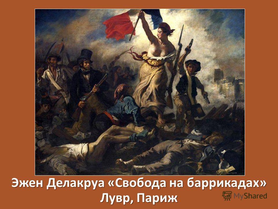 Эжен Делакруа «Свобода на баррикадах» Лувр, Париж