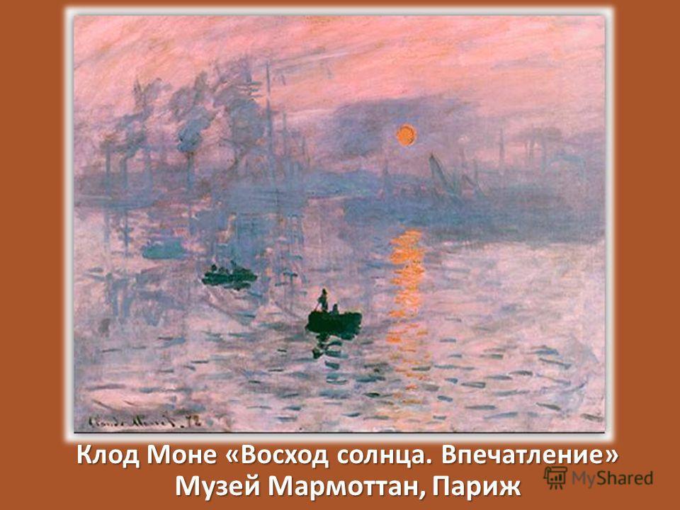 Клод Моне «Восход солнца. Впечатление» Музей Мармоттан, Париж