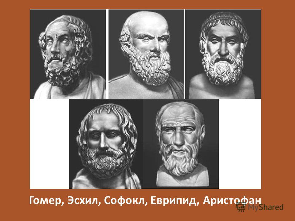 Гомер, Эсхил, Софокл, Еврипид, Аристофан
