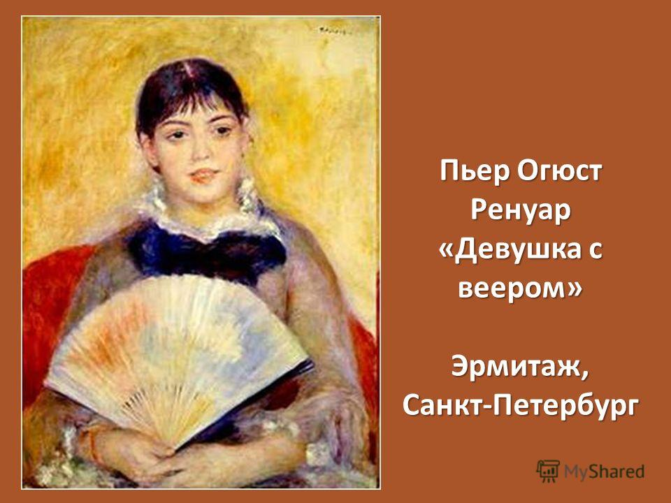 Пьер Огюст Ренуар «Девушка с веером» «Девушка с веером» Эрмитаж, Санкт-Петербург