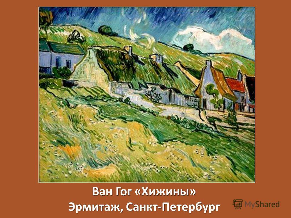 Ван Гог «Хижины» Эрмитаж, Санкт-Петербург