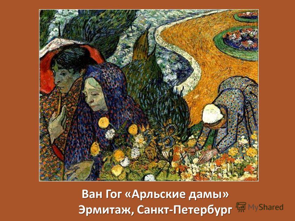 Ван Гог «Арльские дамы» Эрмитаж, Санкт-Петербург