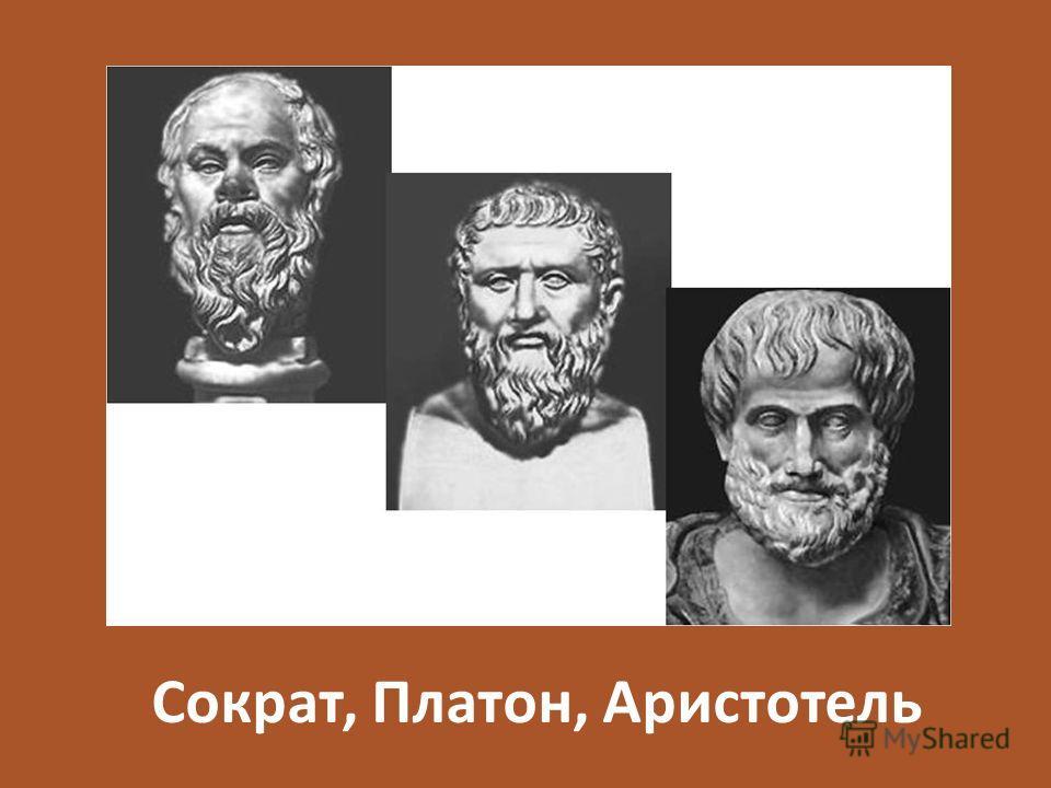 Сократ, Платон, Аристотель