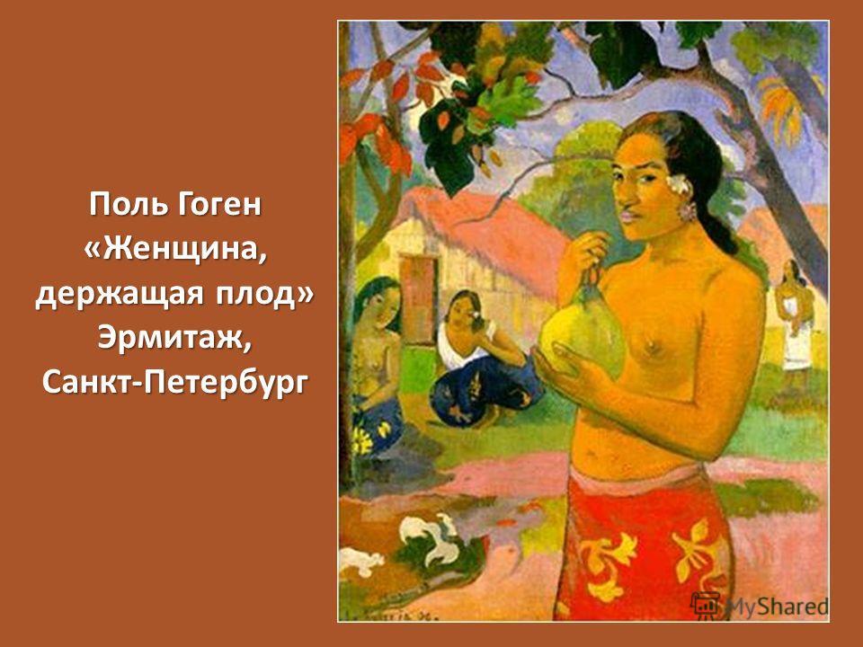 Поль Гоген «Женщина, держащая плод» Эрмитаж, Санкт-Петербург