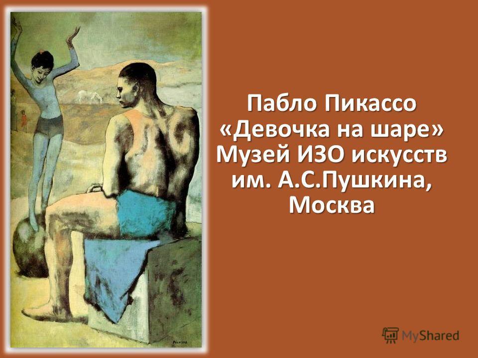 Пабло Пикассо «Девочка на шаре» Музей ИЗО искусств им. А.С.Пушкина, Москва