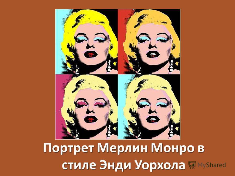 Портрет Мерлин Монро в стиле Энди Уорхола