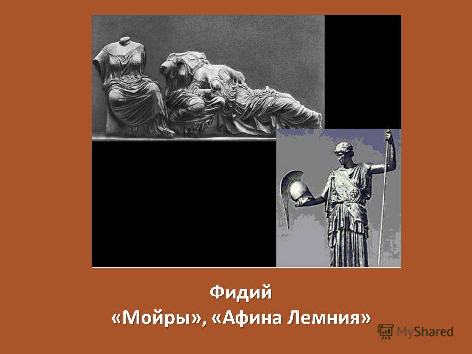 Фидий «Мойры», «Афина Лемния»