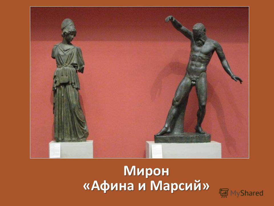 Мирон «Афина и Марсий»