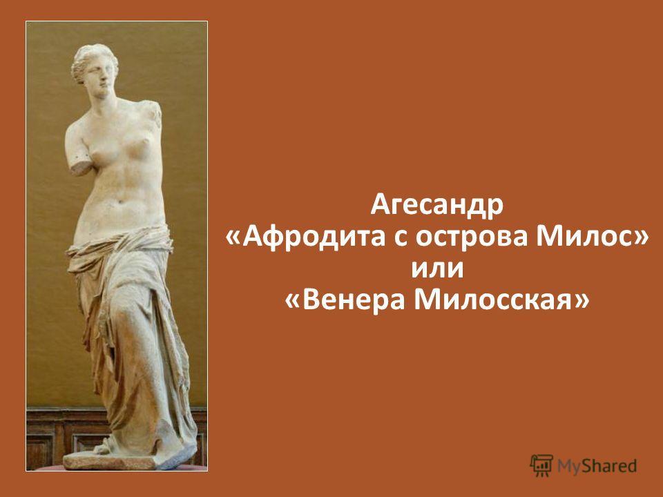 Агесандр «Афродита с острова Милос» или «Венера Милосская»