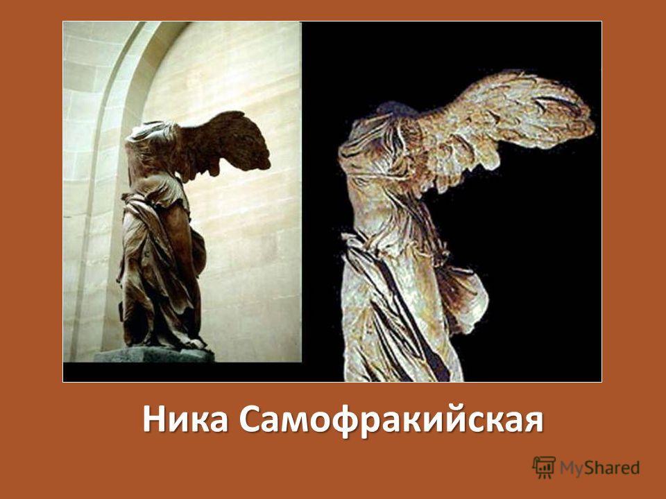 Ника Самофракийская