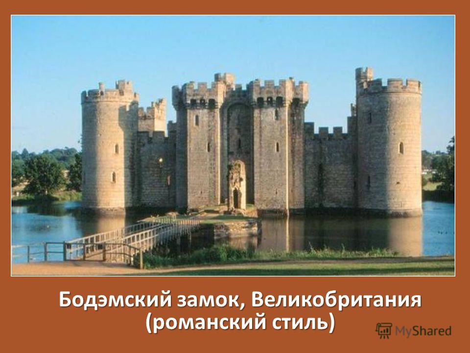 Бодэмский замок, Великобритания (романский стиль)