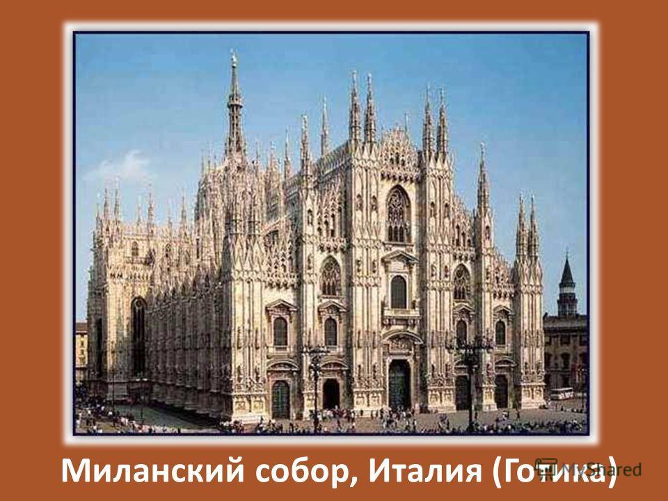 Миланский собор, Италия (Готика)