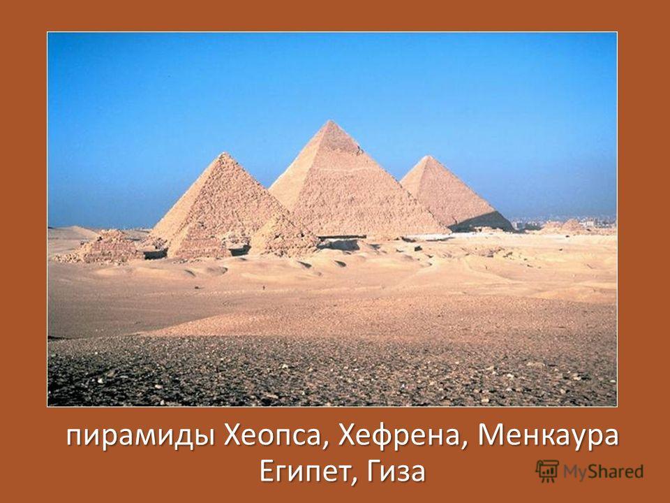 пирамиды Хеопса, Хефрена, Менкаура Египет, Гиза