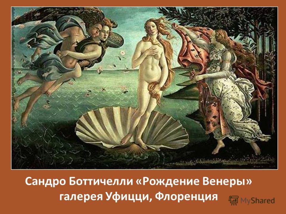 Сандро Боттичелли «Рождение Венеры» галерея Уфицци, Флоренция