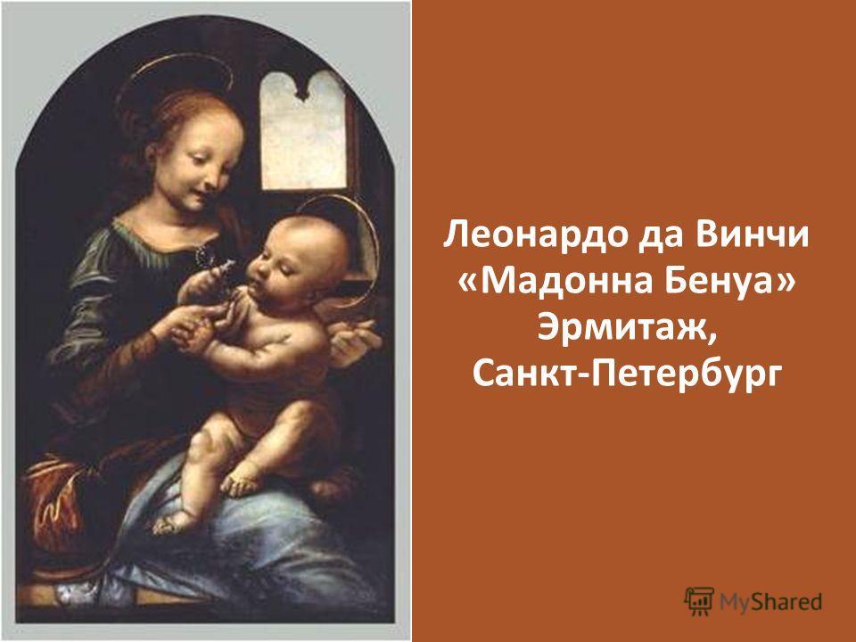 Леонардо да Винчи «Мадонна Бенуа» Эрмитаж, Санкт-Петербург