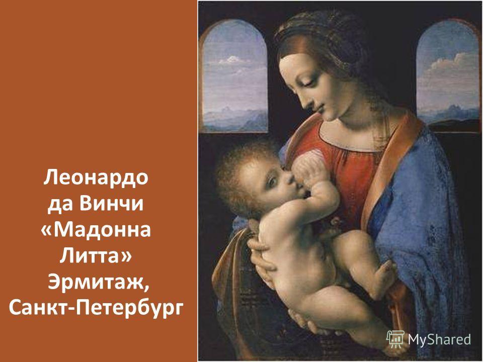 Леонардо да Винчи «Мадонна Литта» Эрмитаж, Санкт-Петербург