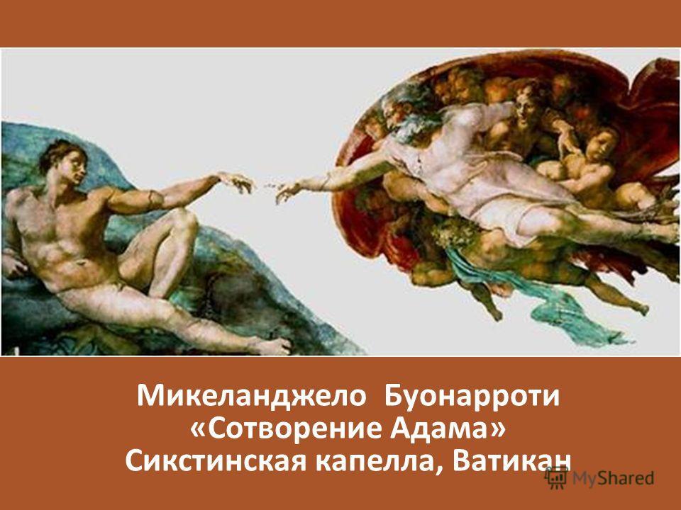 Микеланджело Буонарроти «Сотворение Адама» Сикстинская капелла, Ватикан