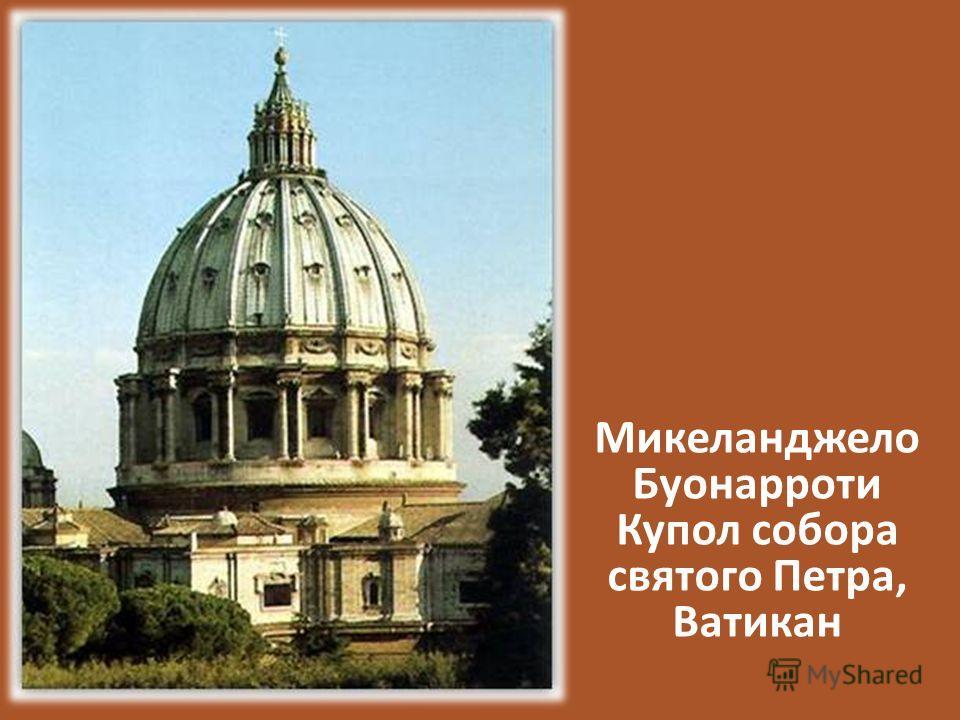 Микеланджело Буонарроти Купол собора святого Петра, Ватикан