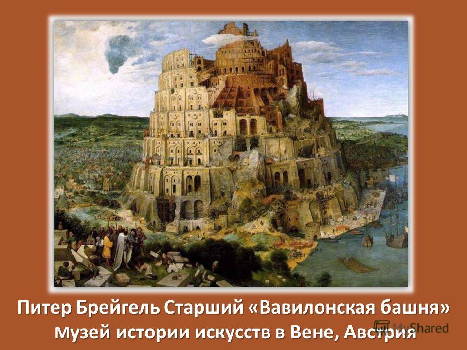 Питер Брейгель Старший «Вавилонская башня» М узей истории искусств в Вене, Австрия