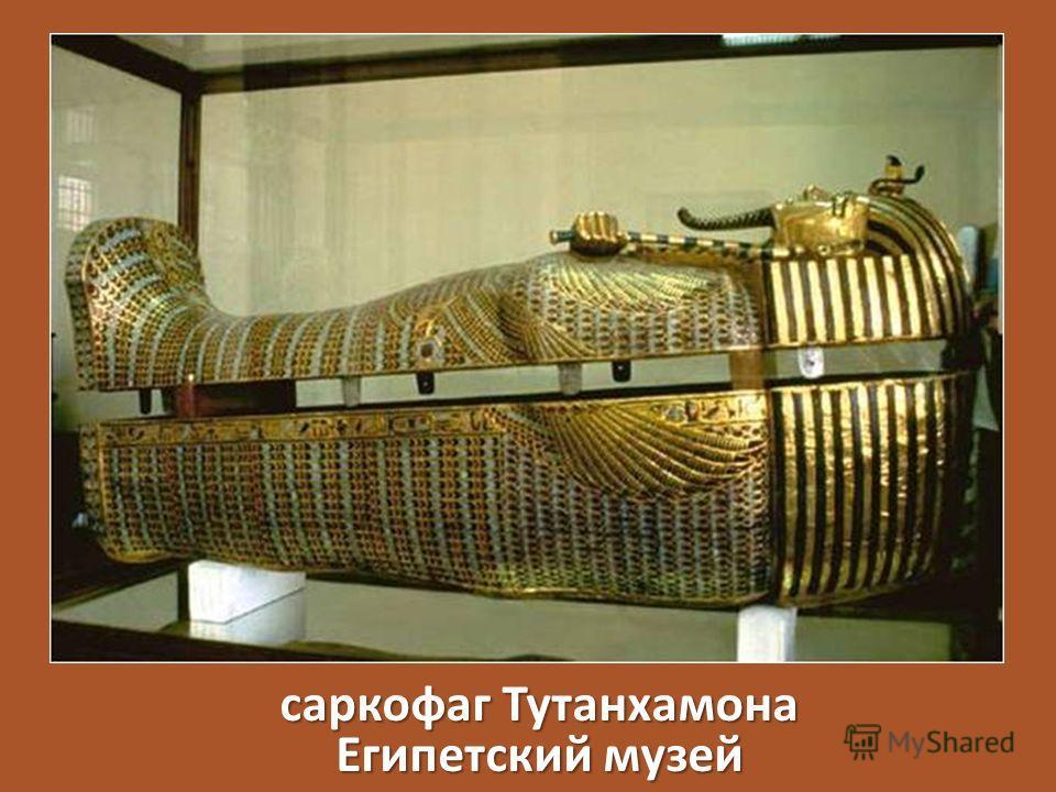 саркофаг Тутанхамона Египетский музей