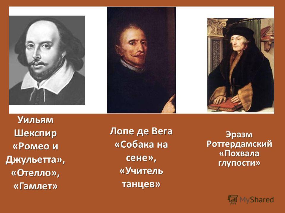 Уильям Шекспир «Ромео и Джульетта», «Отелло», «Гамлет» Лопе де Вега «Собака на сене», «Учитель танцев» Эразм Роттердамский «Похвала глупости»