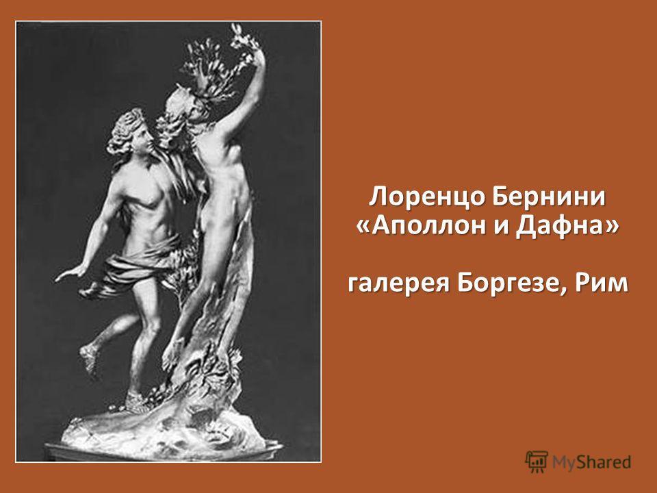 Лоренцо Бернини «Аполлон и Дафна» галерея Боргезе, Рим