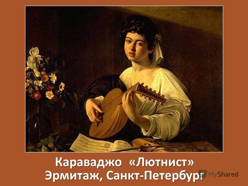 Караваджо «Лютнист» Эрмитаж, Санкт-Петербург