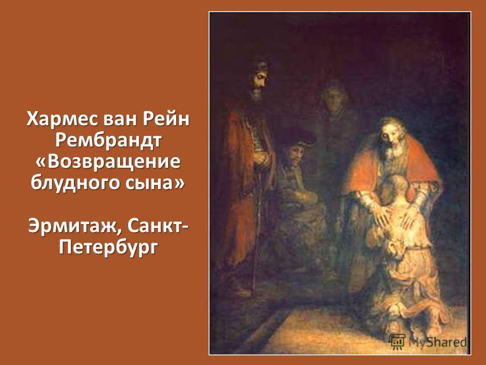 Хармес ван Рейн Рембрандт «Возвращение блудного сына» Эрмитаж, Санкт- Петербург