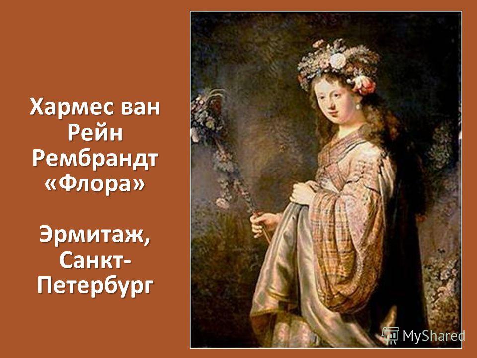 Хармес ван Рейн Рембрандт «Флора» Эрмитаж, Санкт- Петербург