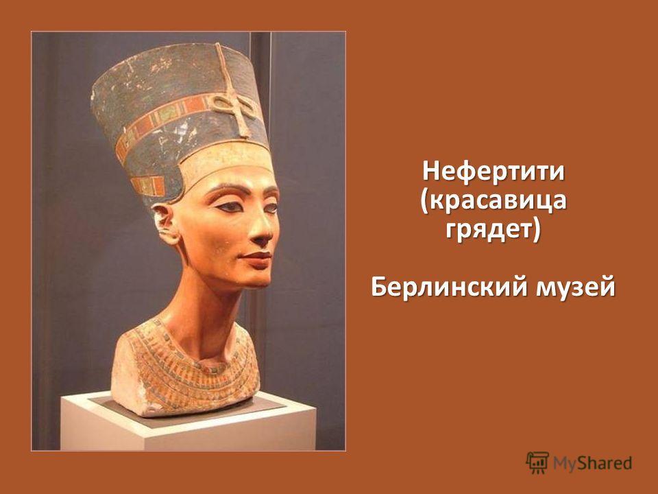 Нефертити(красавицагрядет) Берлинский музей