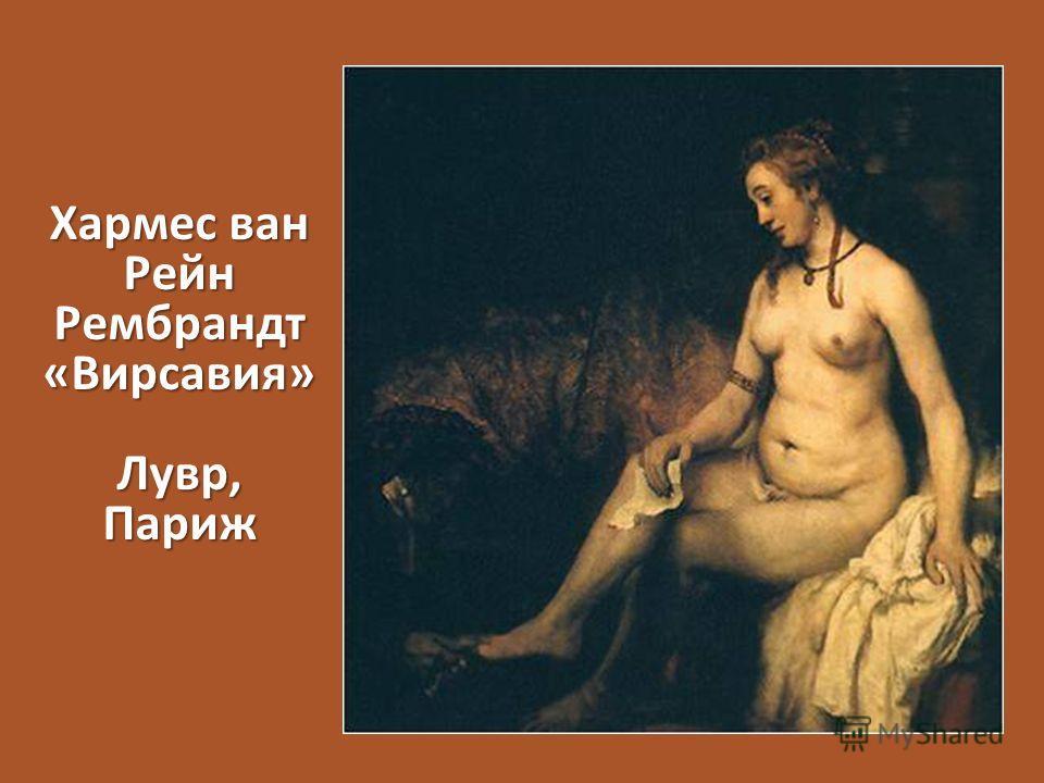 Хармес ван Рейн Рембрандт «Вирсавия» Лувр, Париж