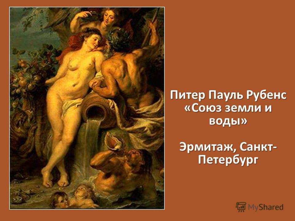 Питер Пауль Рубенс «Союз земли и воды» Эрмитаж, Санкт- Петербург