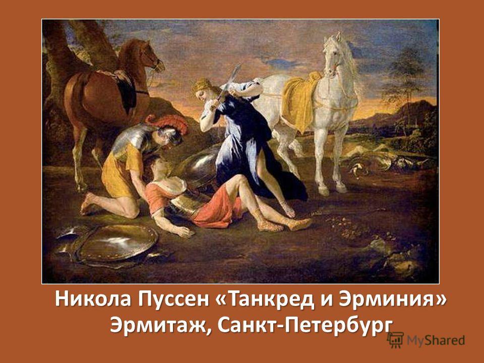 Никола Пуссен «Танкред и Эрминия» Эрмитаж, Санкт-Петербург