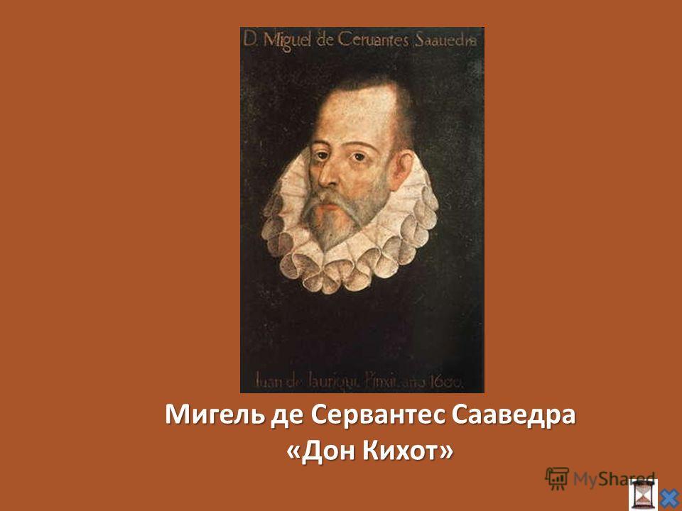 Мигель де Сервантес Сааведра «Дон Кихот»