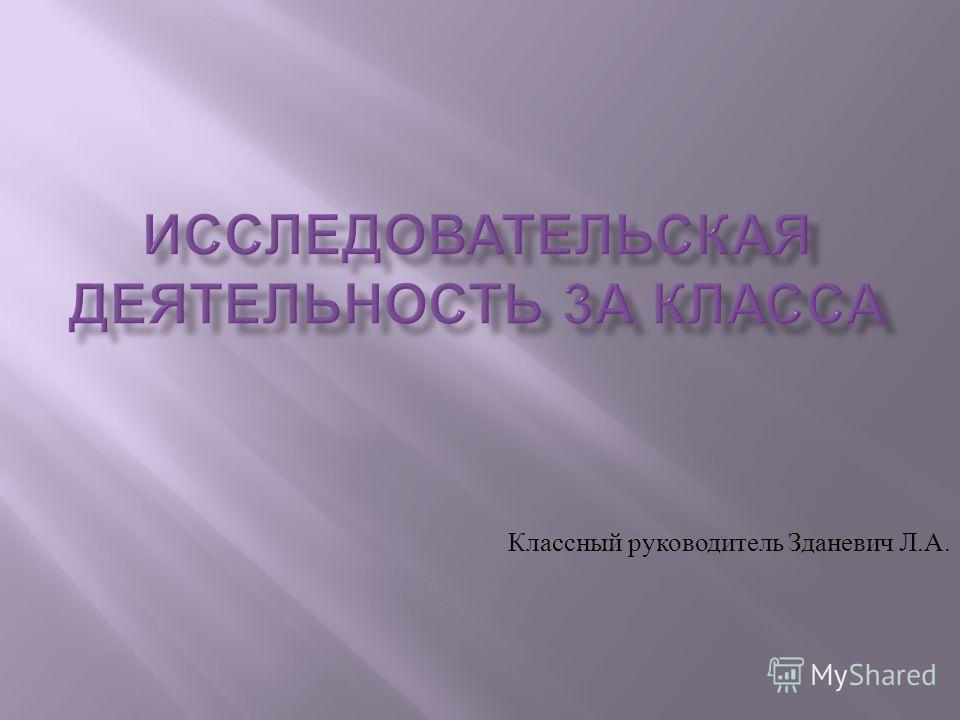 Классный руководитель Зданевич Л. А.