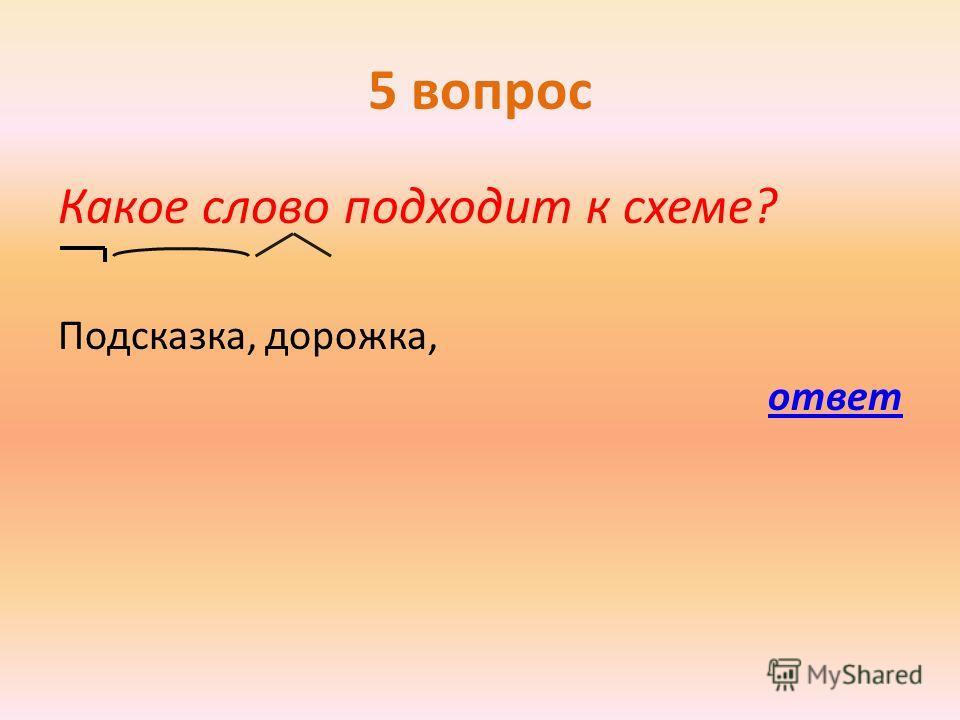 Ответ на 4 вопрос А) Водный Б) Водоросли Г) Подводник А,Б,Г