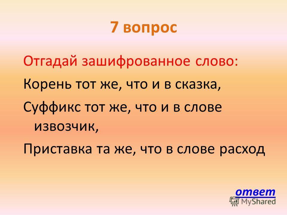 Ответ на 6 вопрос В) бежевый А)побежал Б)бегунок В) бежевый Г) пробежал