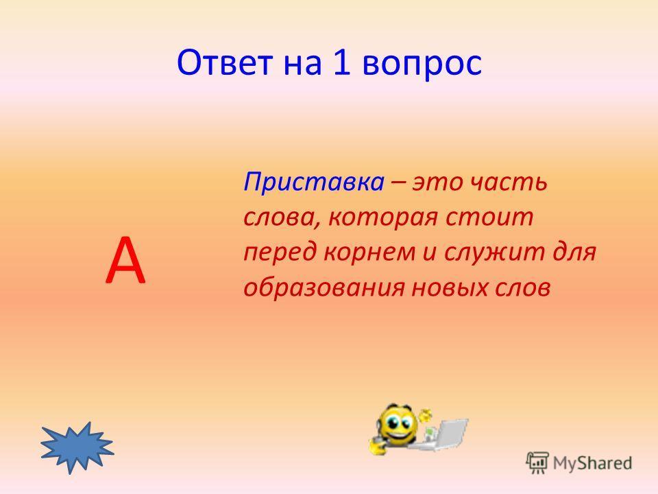 1 вопрос Определение приставки: А) Приставка – это часть слова, которая стоит перед корнем и служит для образования новых слов Б) Приставка – это часть слова, которая служит для связи слов в предложении В) Приставка – это часть слова, которая стоит п