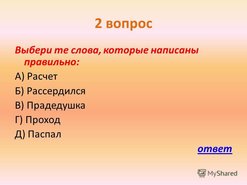 Ответ на 1 вопрос А Приставка – это часть слова, которая стоит перед корнем и служит для образования новых слов