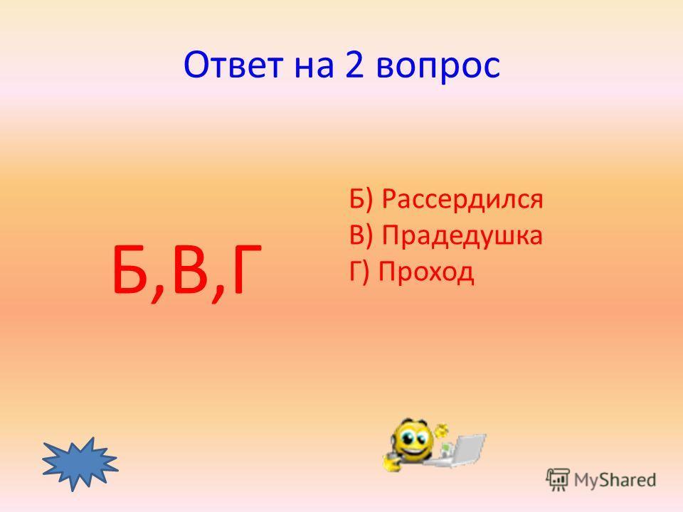 2 вопрос Выбери те слова, которые написаны правильно: А) Расчет Б) Рассердился В) Прадедушка Г) Проход Д) Паспал ответ