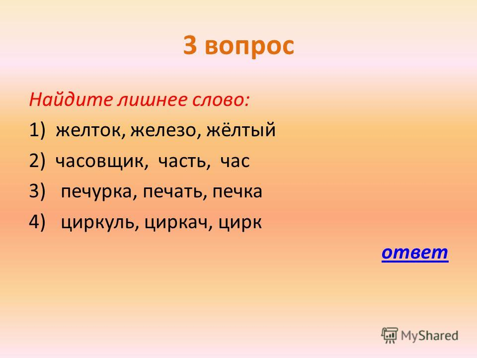Ответ на 2 вопрос Б,В,Г Б) Рассердился В) Прадедушка Г) Проход