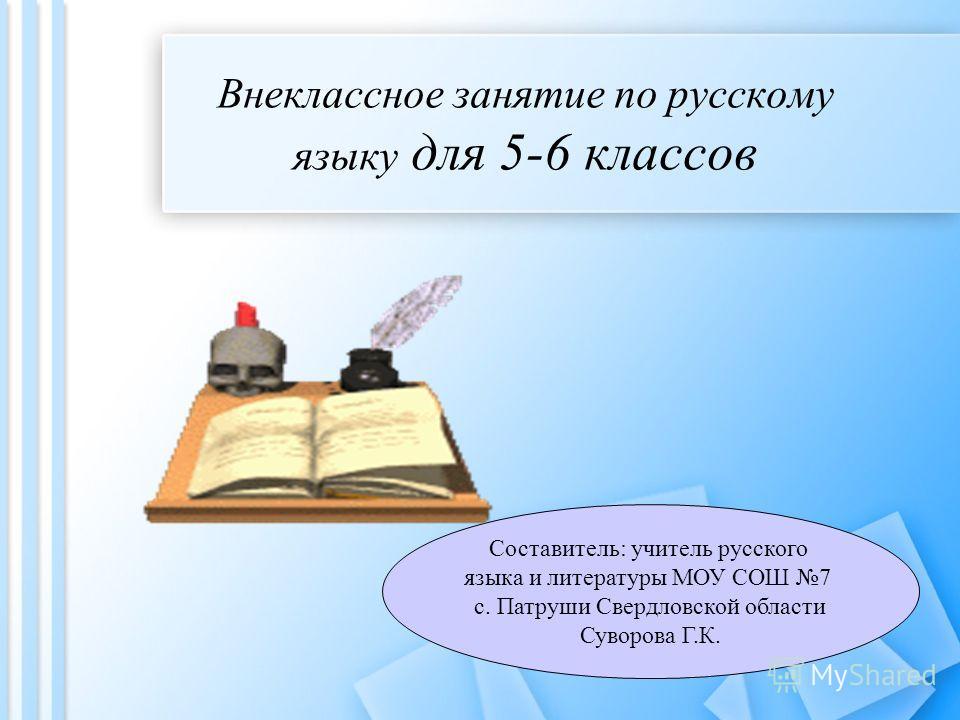Тема занятия