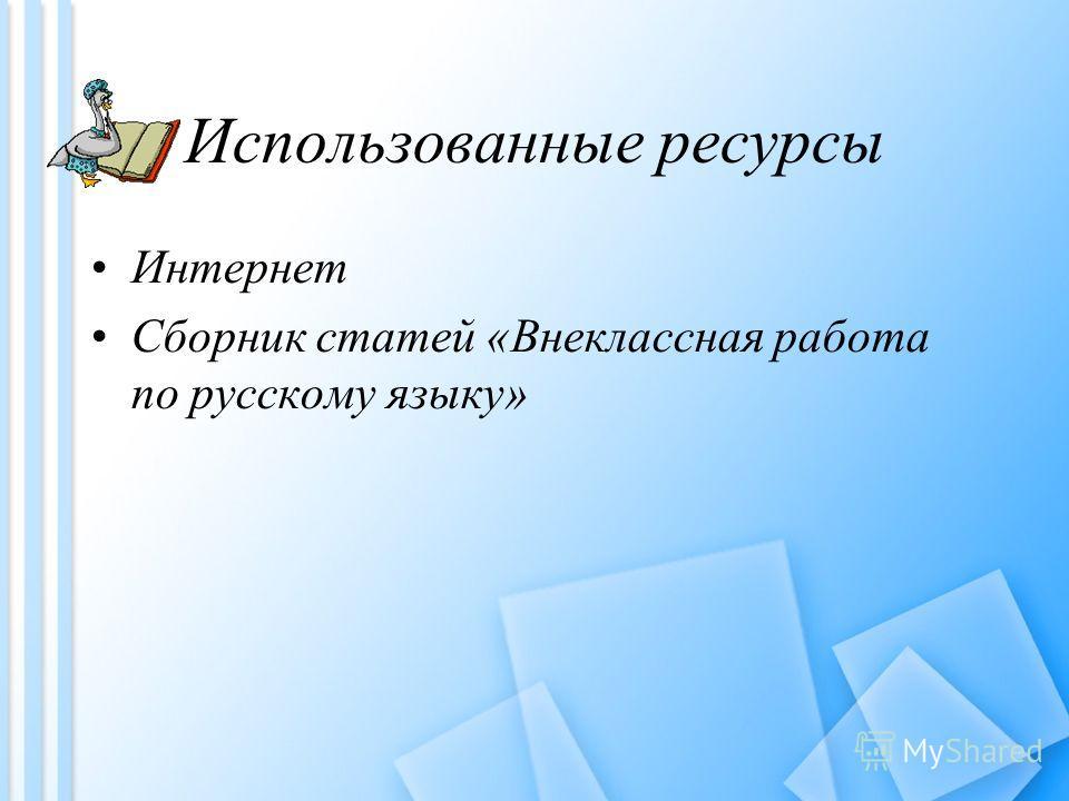 Использованные ресурсы Интернет Сборник статей «Внеклассная работа по русскому языку»