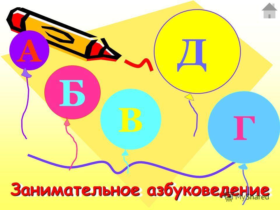 Занимательное азбуковедение Д А Г Б В